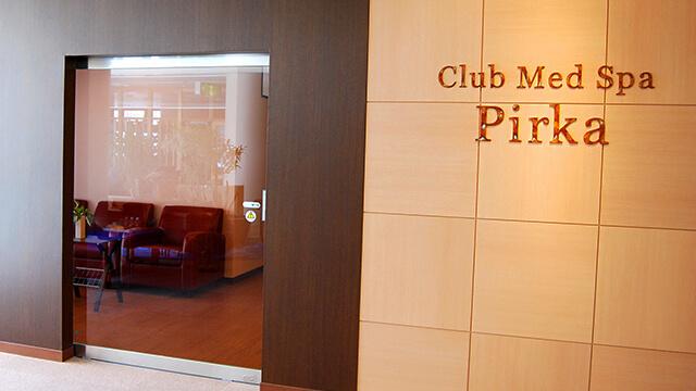 クラブメッド北海道「SPA Pirka」